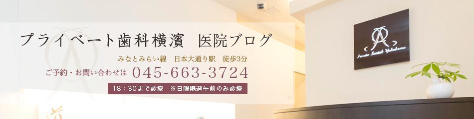 ●●●医院ブログ|入れ歯ならプライベート歯科横濱(横浜)■■■