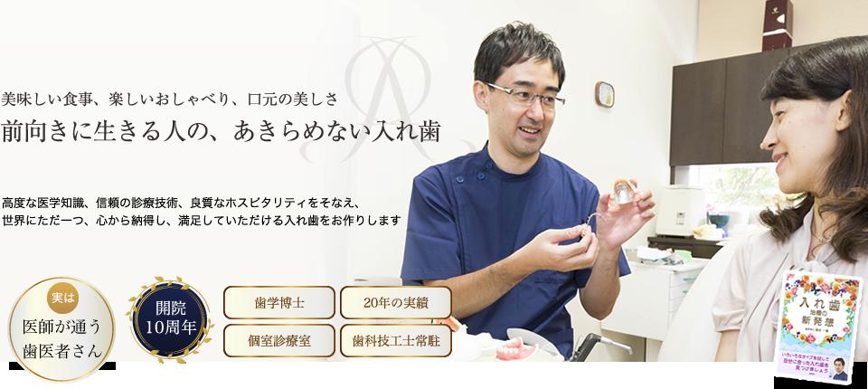 プライベート歯科横濱サイトへ
