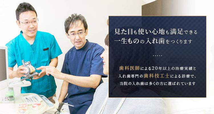 入れ歯ならプライベート歯科横濱(横浜)|20年以上の実績(自由診療)