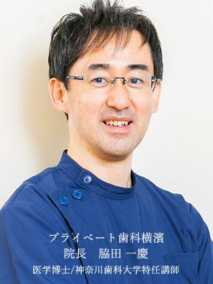 プライベート歯科横濱院長脇田一慶